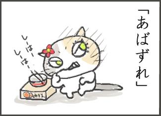 みぃちゃん03