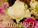 2016母の日のお花